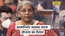 Buget 2021 : प्रधानमंत्री आत्मनिर्भर स्वस्थ्य भारत योजना की शुरुआत