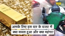 सस्ते होंगे सोना-चांदी, महंगा हुआ Mobile ! जानिए Nirmala Sitharaman के बजट में क्या कुछ है खास
