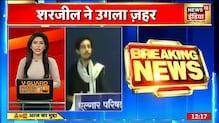 AMU पूर्व छात्र Sharjeel Usmani ने फिर उगला जहर, हिंदुओं पर दिया विवादित बयान