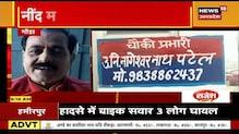 कनौज से बड़ी खबर, Lucknow - Agra Expressway पर हुआ बड़ा हादसा