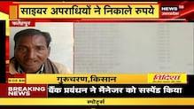 Lucknow: 45 करोड़ के गबन पर बैंक अधिकारी पर FIR दर्ज | Breaking News