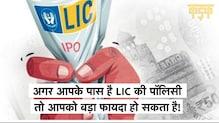 काम की खबर: अगर आप LIC के पॉलिसीधारक हैं, तो मिल सकता है बड़ा फायदा | LIC IPO| KADAK