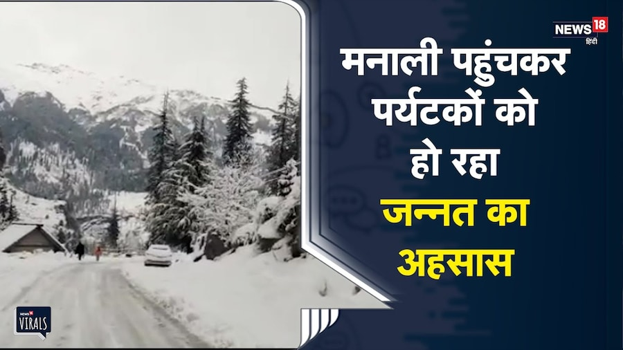 Himachal   Manali पहुंचकर पर्यटकों को हो रहा जन्नत का अहसास   Viral Video