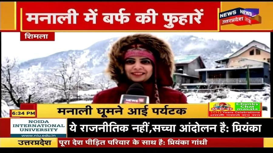 Vishesh: बर्फ की फुहार ने बदला मौसम का मिजाज, पर्यटक बर्फबारी का उठा रहें हैं लुफ्त