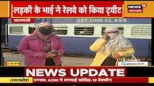 Varanasi: ट्रेन लेट को लेकर रेलवे को किया ट्वीट, ट्रेन की बड़ी रफ्तार तय समय पर पहुंची स्टेशन