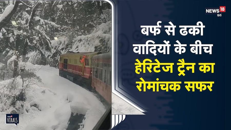 Shimla   बर्फ के बीच हेरिटेज ट्रैक पर रोमांचक सफर, वाहनों के पहिए थमे, रेल बनी सहारा  Viral Video