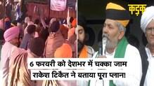 Rakesh Tikait ने बताया 6 फरवरी को चक्का जाम का क्या है पूरा प्लान   Farmers Protest  Chakka Jam