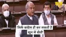 'Congress खून से खेती कर सकती है BJP नहीं', राज्यसभा में कृषि मंत्री का विपक्ष पर हमला| Farm Law