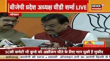 BJP अध्यक्ष VD Sharma ने बताया Budget 2021 से Madhya Pradesh को क्या-क्या मिला ? | News18 MP CG
