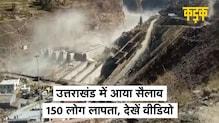 Uttrakhand में ग्लेशियर फटा, 150 से ज्यादा लोग लापता, हरिद्वार से लेकर कानपुर तक हाई अलर्ट | Chamoli