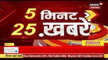 5 Minutes 25 Khabrein   Aaj Ki Taja Khabar   Top Headlines   08 FEB 21