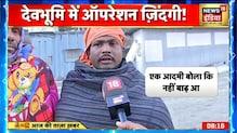 Uttarakhand Glacier Burst : तबाही में बचे लोगों ने बताई आपबीती, बाढ़ की खबर सुनते ही पहाड़ पर चढ़े