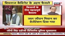 Shivraj Cabinet Decisions : किसानों के मुद्दों पर CM Shivraj ने किया अहम फैसला, मिलेंगे इतने रुपए