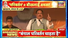 West Bengal Election: परिवर्तन यात्रा की शुरुआत कर गरजे JP Nadda | News18 India