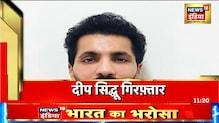 लाल किले पर हुई हिंसा का आरोपी दीप सिद्धू गिरफ्तार, पुलिस ने रखा था एक लाख का इनाम @News18 India