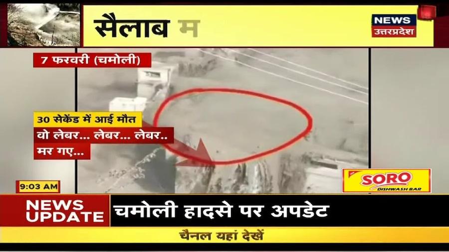 Khabar Dumdar: Uttarakhand तबाही का एक्सक्लूसिव 33 सेकंड का वीडियो