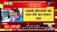 Saharanpur दौरे पर रहेंगी Priyanka Gandhi Vadra, किसान महापंचायत को करेंगी संबोधित
