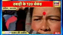 जारी है दलदल में जिंदगी की तलाश, सैलाब ने कैसे ली जान? Patthar ki Lakeer