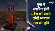 Madhya Pradesh   Guna में स्थापित होगी प्रदेश की सबसे ऊंची भगवान Ram की मूर्ति   Viral Video
