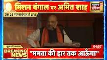 Thakurnagar से गृह मंत्री Amit Shah ने किया बहुत बड़ा दावा, बोले बंगाल में अबकी बार, BJP सरकार
