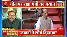 Rajnath Singh : हमारी सशस्त्र सेनाएं भी चीन का सामना करने के लिए तैयार हैं