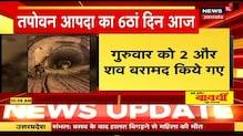 Uttarakhand News   ऋषिगंगा पर झील बनने का मामला आया सामने, आज होगा Survey   Apna Uttarakhand