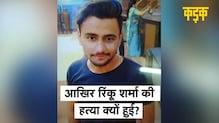आखिर ऐसा क्या हुआ था उस रात, जिसकी वजह से हुई Rinku Sharma की हत्या | Rinku Sharma Murder Mangolpuri