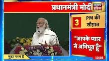 PM ने Tamil Nadu के किसानों की तारीफ की, कहा - हमेशा 'प्रति बूंद, अधिक फसल' का मंत्र याद रखें