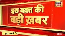 Chamoli Disaster: सर्च ऑपरेशन में आज 12 शव बरामद, अब तक 50 की मौत | News18 India