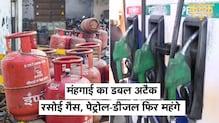 LPG गैस सिलेंडर के दाम 50 रुपये बढ़े, फिर बढ़ गए Petrol Diesel के दाम   LPG GAS Petrol Diesel Price