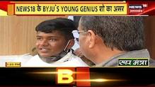 News18 के BYJU'S YOUNG GENIUS शो का असर, Deputy CM Dinesh Sharma ने  किया Chirag Rathi को सम्मानित
