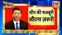 हार के बाद China का शांतिराग, Nathu La में चित्त हुआ चीन ! Patthar ki Lakeer