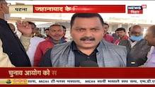 LJP सांसद Chandan Singh ने CM Nitish से की मुलाकात, 'राजनीति में सब अपना भला चाहते हैं'