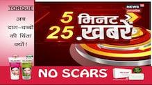5 Minutes 25 Khabrein | Aaj Ki Taja Khabar | Top Headlines | 15 FEB 21