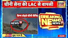 LAC पर चीनी सेना ने तोड़े अपने बंकर, वापसी का नया Video आया सामने । News18 India