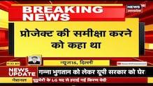 Chamoli हादसे पर केंद्र सरकार ने दिया हलफनामा | Breaking News