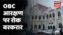 Jabalpur News : MP में 27 फीसदी OBC Reservation पर रोक बरकरार , 15 मार्च को होगी अंतिम सुनवाई