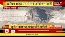Uttarakhand Glacier Burst : Tapovan टनल से पानी निकालने का काम जारी