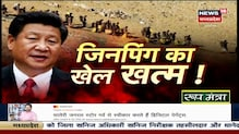LAC Standoff : क्यों Pangong Tso से पीछे हटने को China हुआ मजबूर? | News18 MP Chhattisgarh