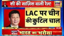 Quad की बैठक से सहमा China, भारत और अमेरिका को दी गीदड़ भभकी । Kachcha Chittha