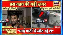 मंदिर के चंदे पर बीजेपी युवा कार्यकर्ता की बेरहमी से की हत्या, वीडियो आया सामने