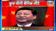 भारत की कूटनीति और रणनीति के आगे हारी Cheen की सेना, LAC से हटाए टैंक