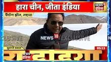 Pangong Lake से पीछे हटी चीन की सेना, LAC पर भारत के जीत की गवाही | News18 India