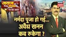 Maa Narmada में आस्था दिखा रहे, कब करेंगे अवैध खनन पर कार्रवाई ?  Jawab To Dena Hoga   Praveen Dubey