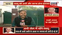 Ranchi: Lalu Yadav को नहीं मिली राहत, दुमका कोषागार केस में जमानत याचिका खारिज | News18 Special