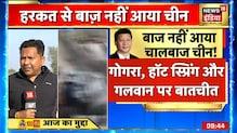 China ने शुरू किया भारत के खिलाफ नया प्रॉपागेंडा, बातचीत से पहले Galwan घाटी के वीडियो किये जारी