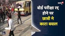 Paper Leak Scandal | Board Exam रद्द होने पर छात्रों ने Patna में काटा बवाल | Viral Video