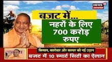 UP Elections से पहले पेश हुए बजट में किसानों को क्या मिला ? | UP Budget 2021-22