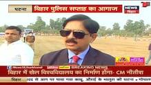 Patna: Bihar Police सप्ताह आगाज, देखिए घुड़सवार Police का दम !