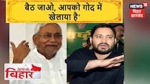 सदन में CM Nitish का विपक्ष को करारा जवाब, Tejashwi को बोले- 'बैठ जाओ, आपको गोद में खेलाया है'